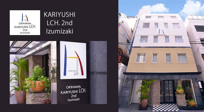 KARIYUSHI LCH.2nd Izumizaki「2015.12.4(Fri)OPEN」