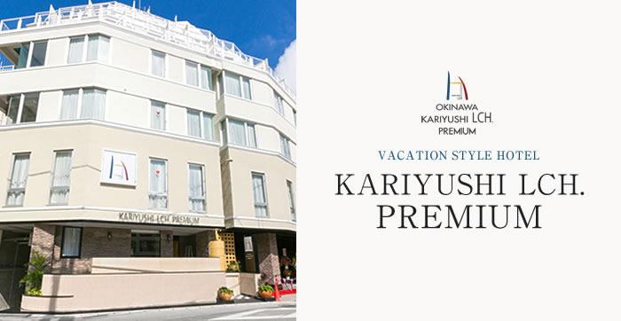 KARIYUSHI LCH.PREMIUM 2016年4月22日オープン