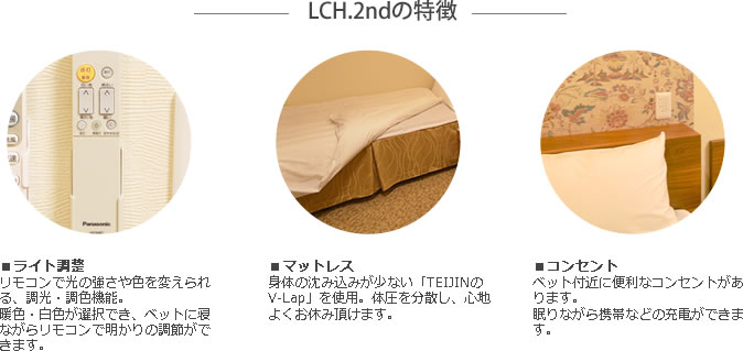 LCH.2ndの特徴