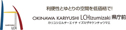 利便性とゆとりの空間を低価格で! OKINAWA KARIYUSHI LCH.IZUMIZAKI 県庁前