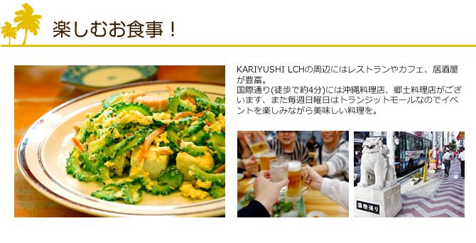 楽しむ食事!