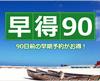 ◆早得 90日前◆まだ間に合う!手軽にシングルステイ