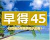 ◆早得 45日前◆チャンス!残りわずかの特別プラン