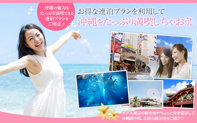 お得な連泊プランを利用して 沖縄をたっぷり満喫しちゃおう!