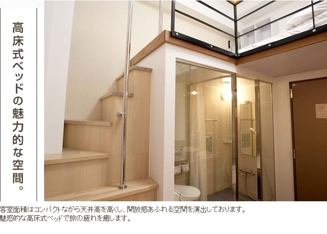 高床式ベッドの魅力的な空間