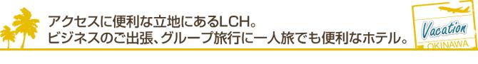 アクセスに便利な立地にあるLCH