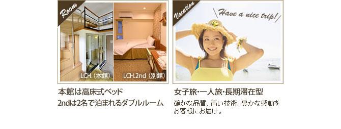 ビジネスのご出張、グループ旅行に一人旅でも便利なホテル