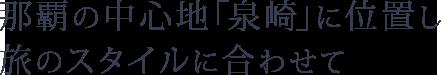 那覇の中心地「泉崎」に位置し飲食店も多数