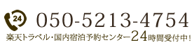 楽天トラベル・国内宿泊予約センター24時間受付中! TEL:050-2017-8989