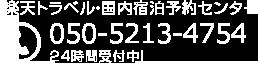 楽天トラベル・国内宿泊予約センター24時間受付中! 0120-2017-8989